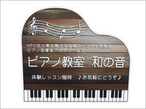 東松島市矢本のピアノ教室「和の音」について