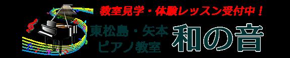 東松島市矢本のピアノ教室「和の音」 | ピアノ体験レッスン随時受付中