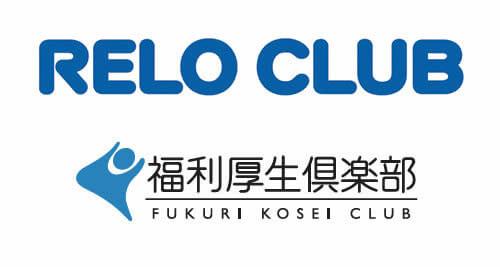 リロクラブ(福利厚生倶楽部)